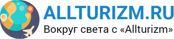 Логотип Allturizm