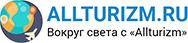 «ALLTURIZM.RU» — официальный портал о туризме ради альтруизма